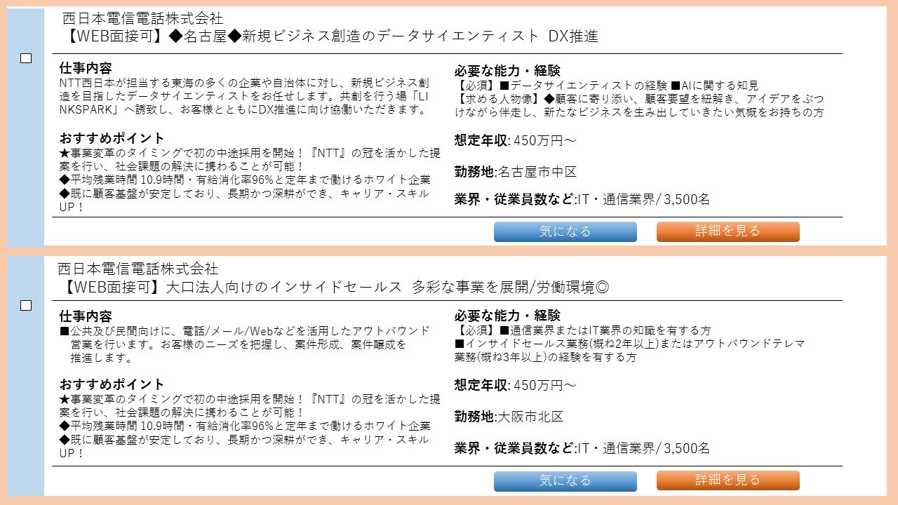 NTT西日本 リクルートエージェント