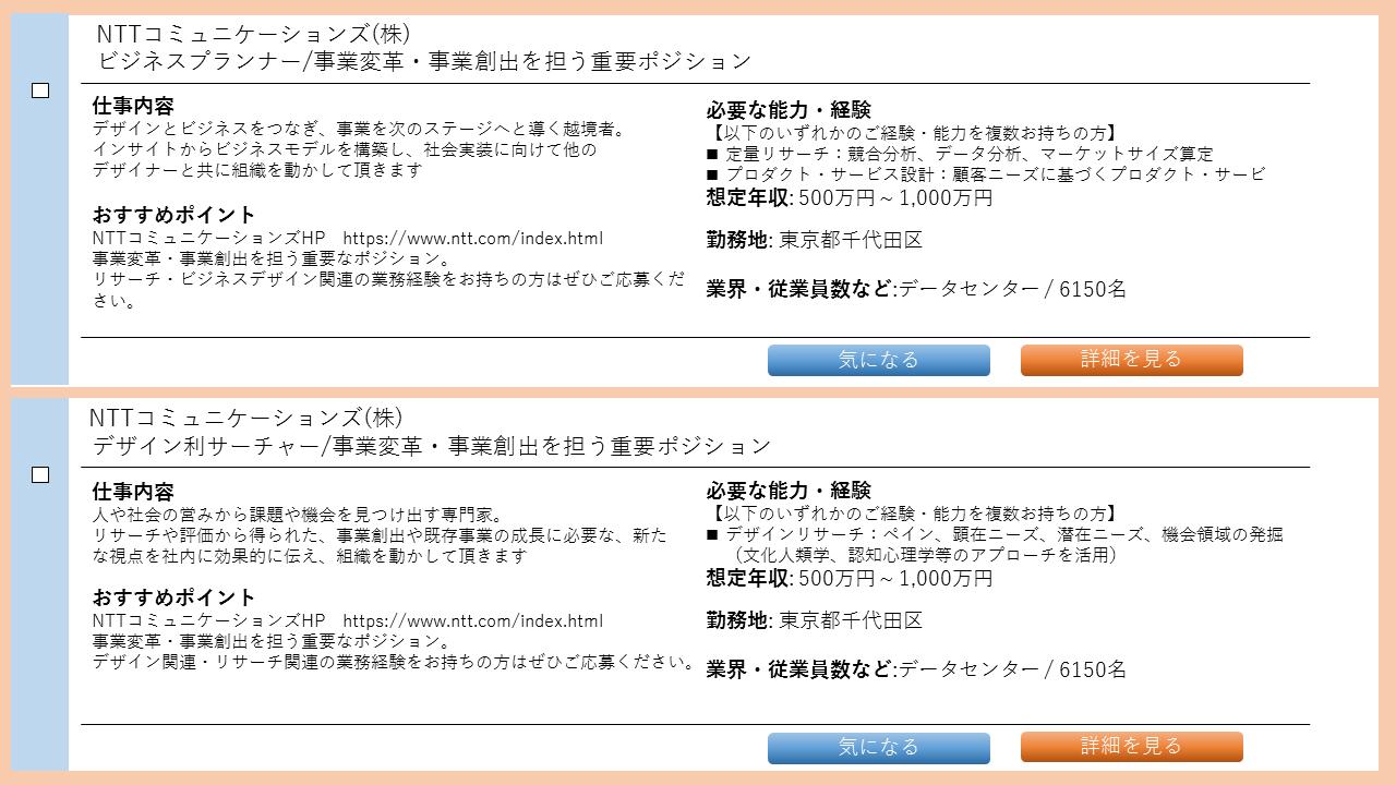 NTTコム オンライン・マーケティング・ソリューション リクルートエージェント
