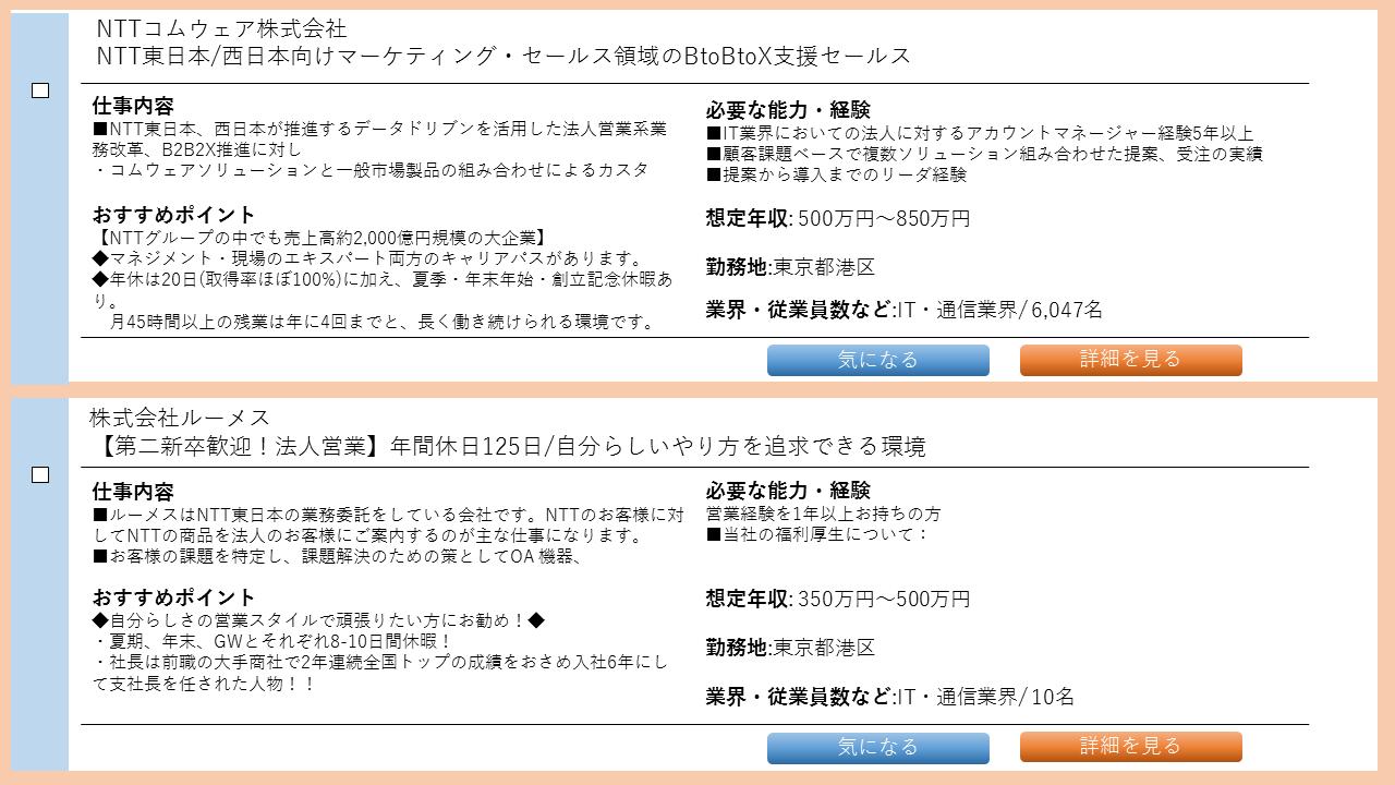 NTT東日本 リクルートエージェント