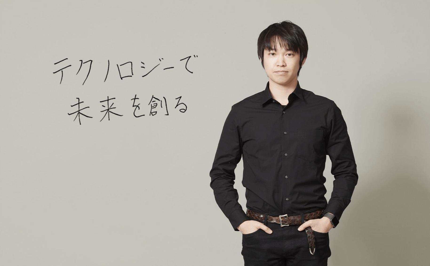 松本 勇気CTO