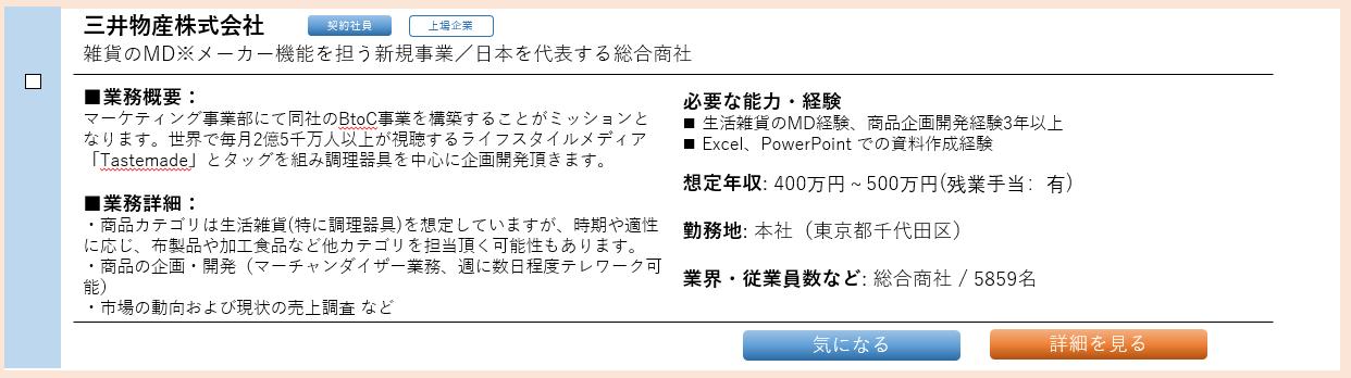 doda_三井物産