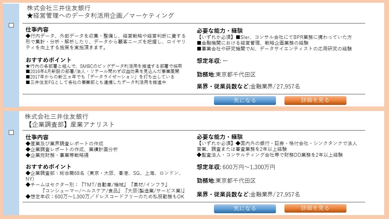三井住友銀行 リクルートエージェント