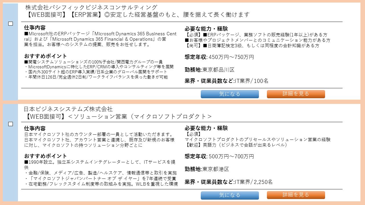 日本マイクロソフト リクルートエージェント