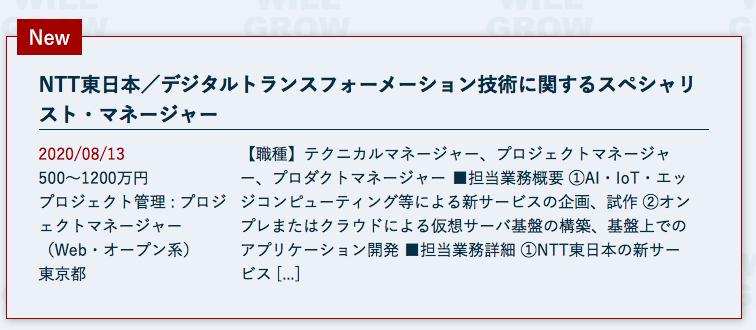 ntt東日本案件