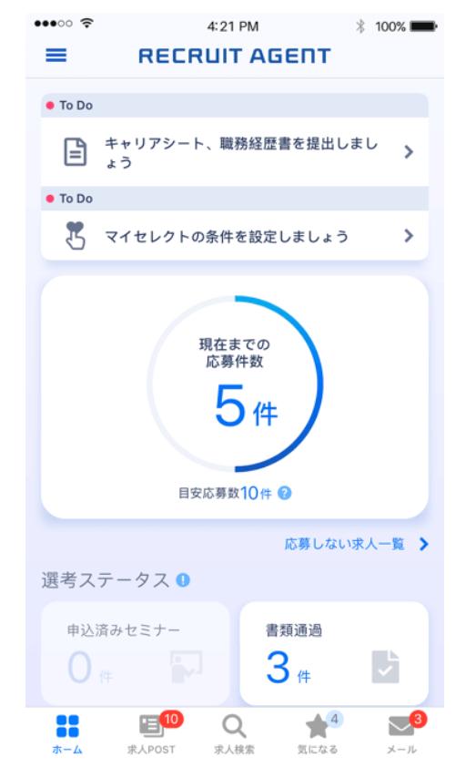 リクルートエージェントの独自システムのアプリ